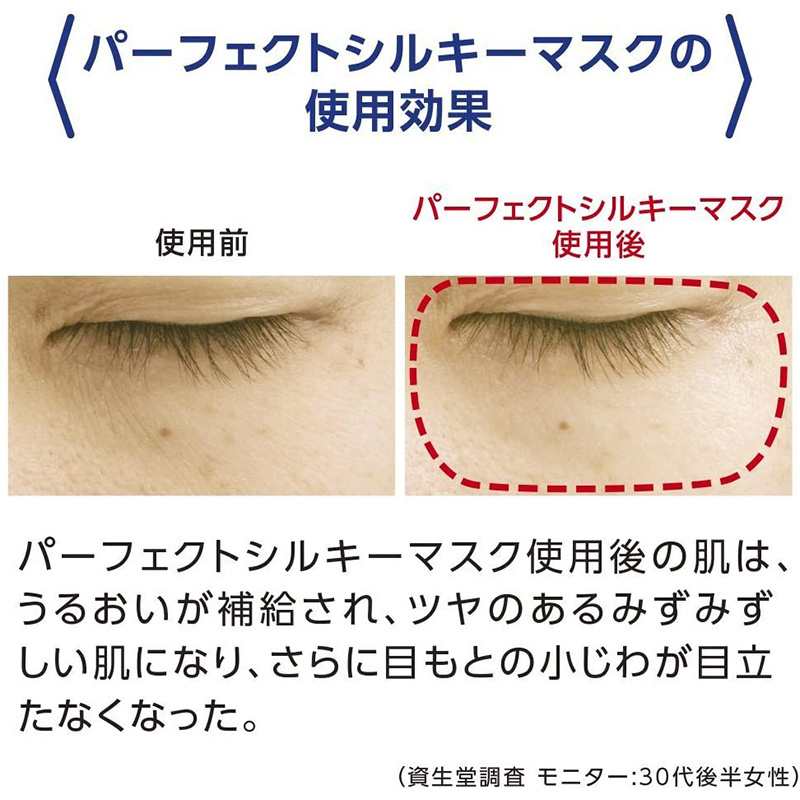 日版Shiseido 專科【完美絲滑】保濕面膜 28片【市集世界 - 日本市集】