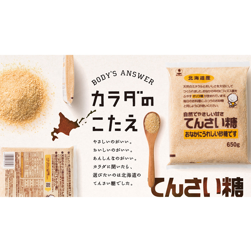 日本 北海道【ホクレン】甜菜糖 650g【市集世界 - 日本市集】