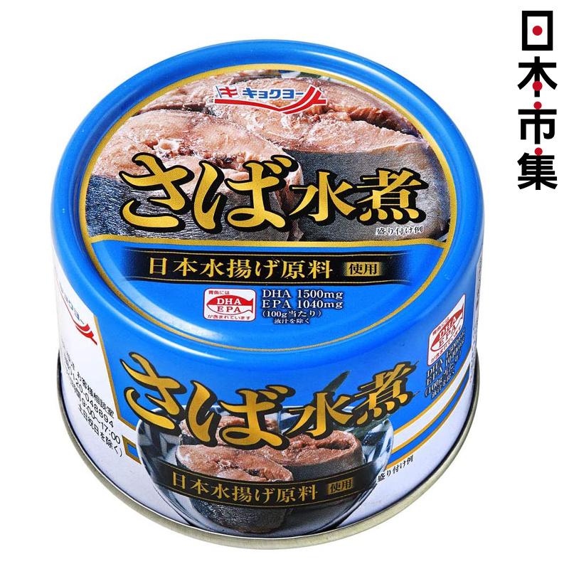 日版 極洋【水煮】鯖魚罐頭 160g【市集世界 - 日本市集】