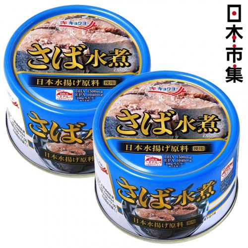 日版 極洋【水煮】鯖魚罐頭 160g [2件裝]【市集世界 - 日本市集】