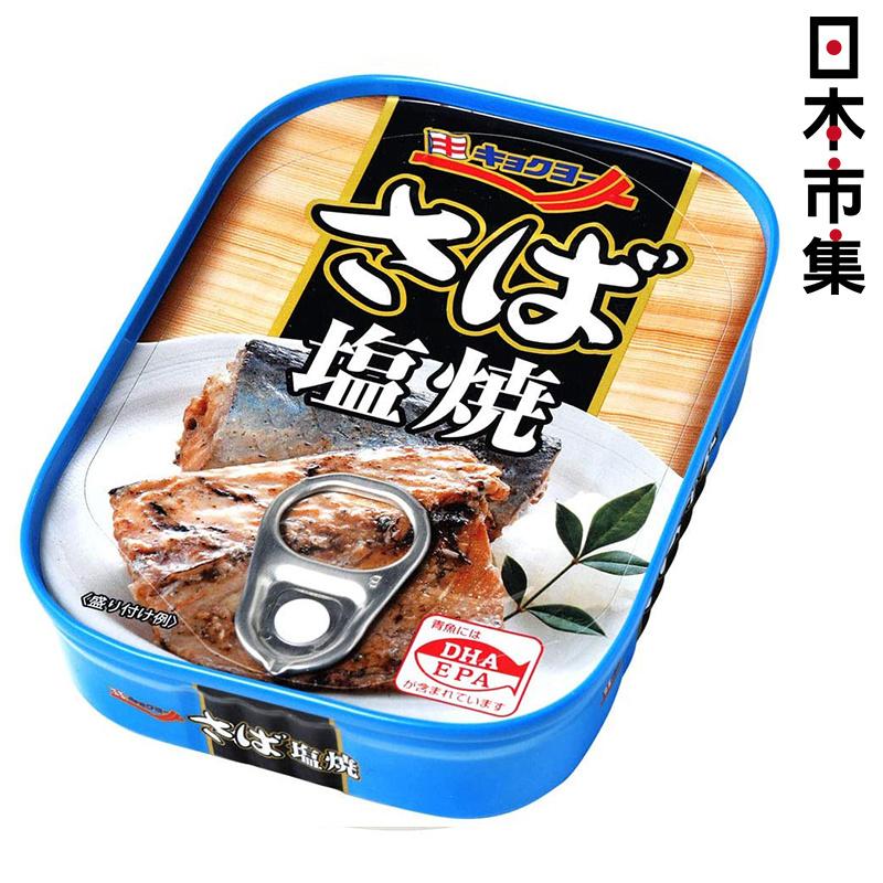 日版 極洋【鹽燒】鯖魚罐頭 90g【市集世界 - 日本市集】