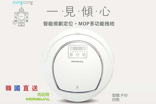 智能吸塵抹地機械人 (附供水抹地組件/韓國品牌)