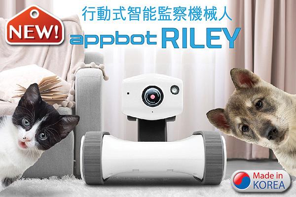AppBot RILEY行動式智能監察機械人 (韓國製造)