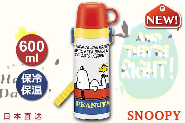 Snoopy & Woodstock輕巧大容量保溫瓶 (600ml)