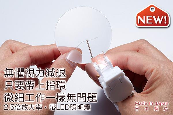超實用指環帶燈放大鏡 (白) 日本製造