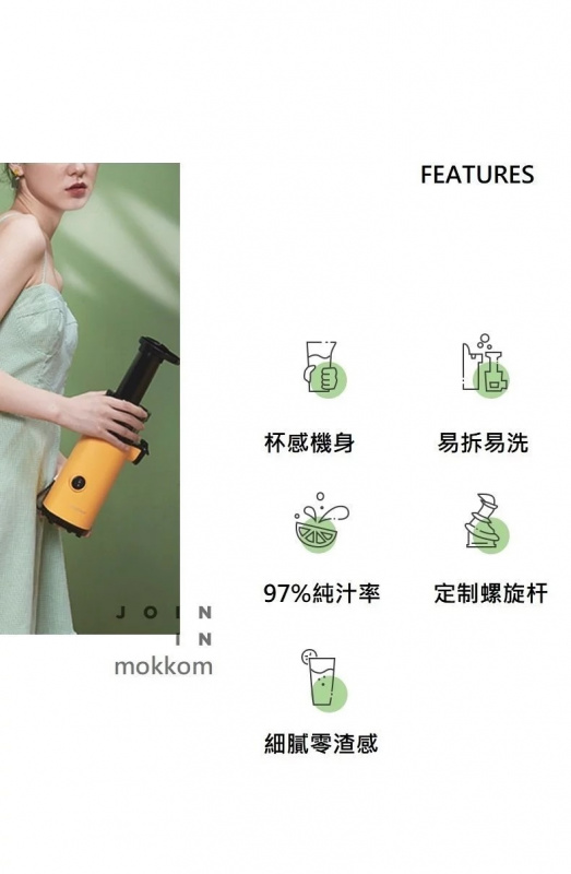 Mokkom 冷壓慢磨榨汁機 MK-SJ001