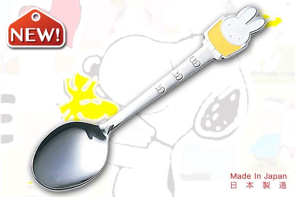 Miffy優質餐匙 (黃)|日本製造