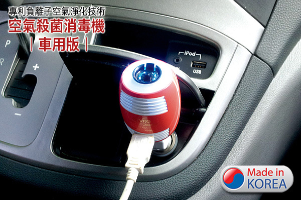 AirVita空氣殺菌消毒機(車用版) 韓國製造