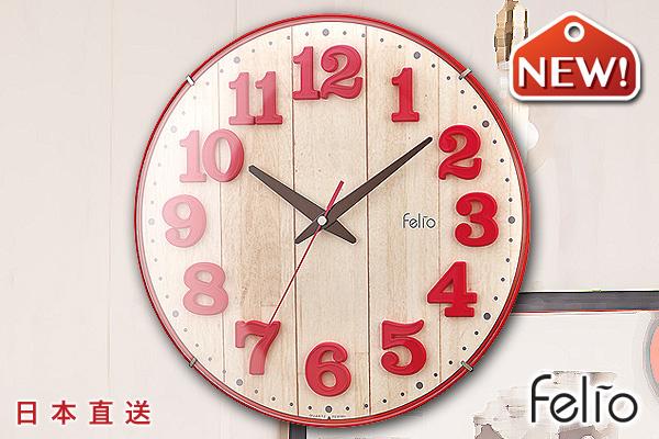 Felio時尚弧形面掛牆鐘 (紅)|日本直送