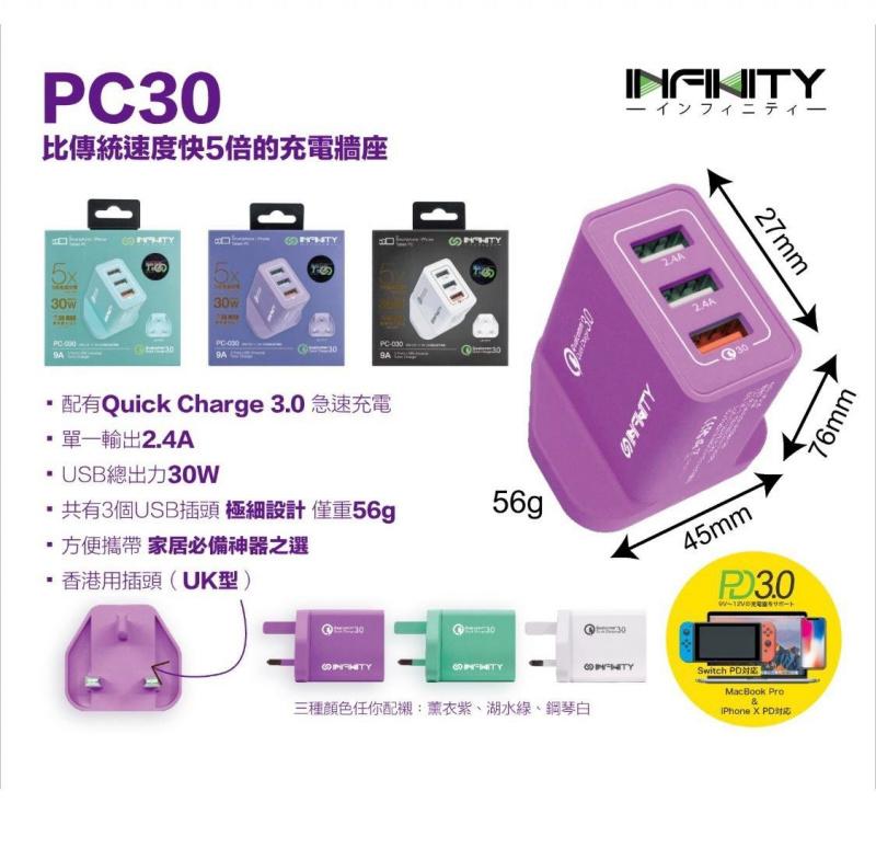INFINITY IN-PC-30 多插位快速充電插頭