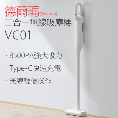 小米 德爾瑪二合一無線吸塵機 [VC01] [白色]