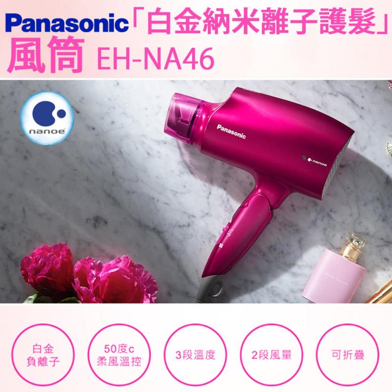 樂聲牌 - EH-NA46「白金納米離子護髮」風筒 (2色)