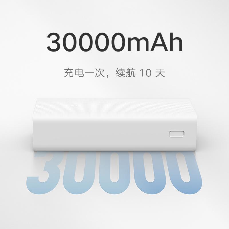 小米移動電源3 30000mAh 快充版