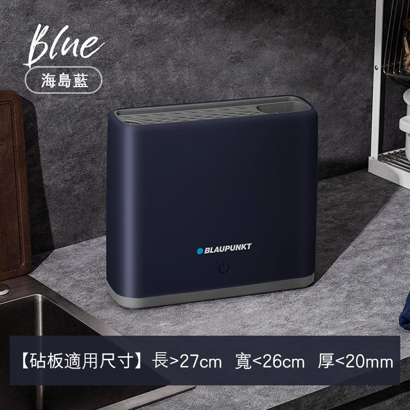 Blaupunkt 藍寶刀筷砧板消毒器