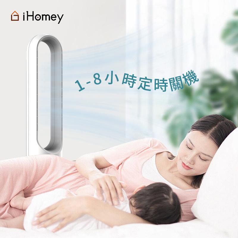 "iHomey AM-50 50"" 冷風無葉風扇"
