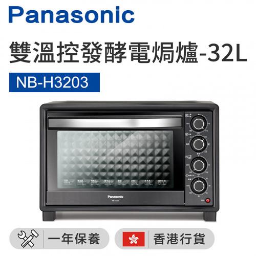樂聲牌 - NB-H3203 雙溫控發酵電烤箱 電焗爐-32L(香港行貨 )