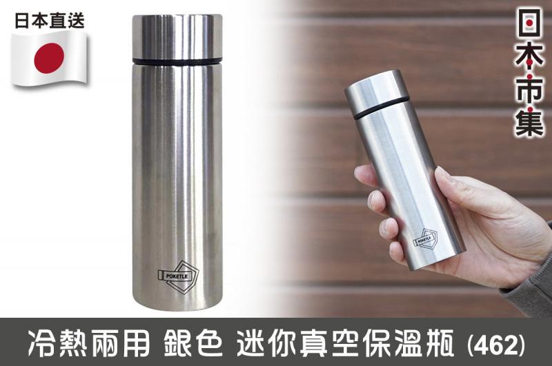 日版【Poketle】冷熱兩用 銀色 迷你真空保溫瓶 120ml【市集世界 - 日本市集】