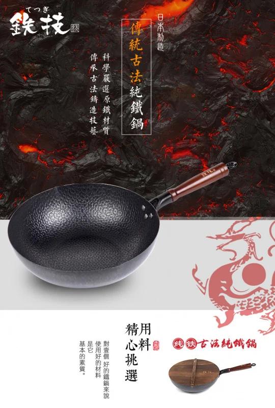日本鉄技 Watahan 高純鐵炒鍋 (32cm)