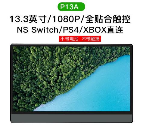 """PixelMon 13"""" 無線可攜式顯示器外接屏幕 (P13A)"""