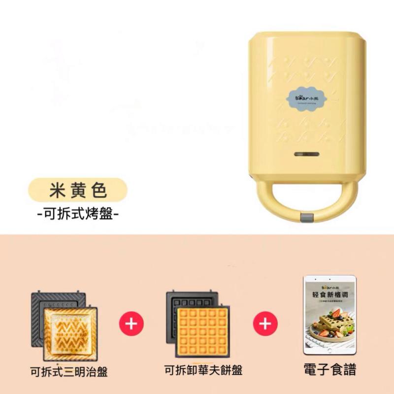 Bear 小熊 三文治機華夫餅機多功能吐司壓烤麵包機 [3款]