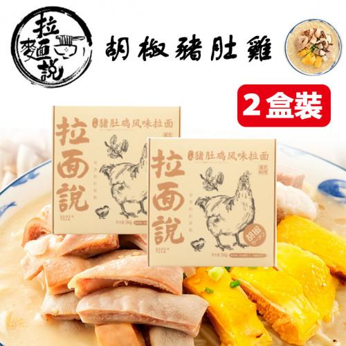 拉麵說 - [2盒裝] 胡椒豬肚雞拉麵 272.4g
