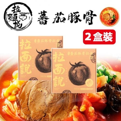 拉麵說 - [2盒裝] 蕃茄豚骨拉麵 235.4g