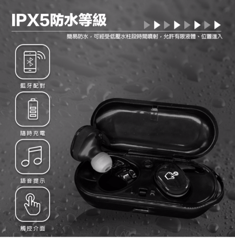 Touch Two 觸控 防水藍牙耳機