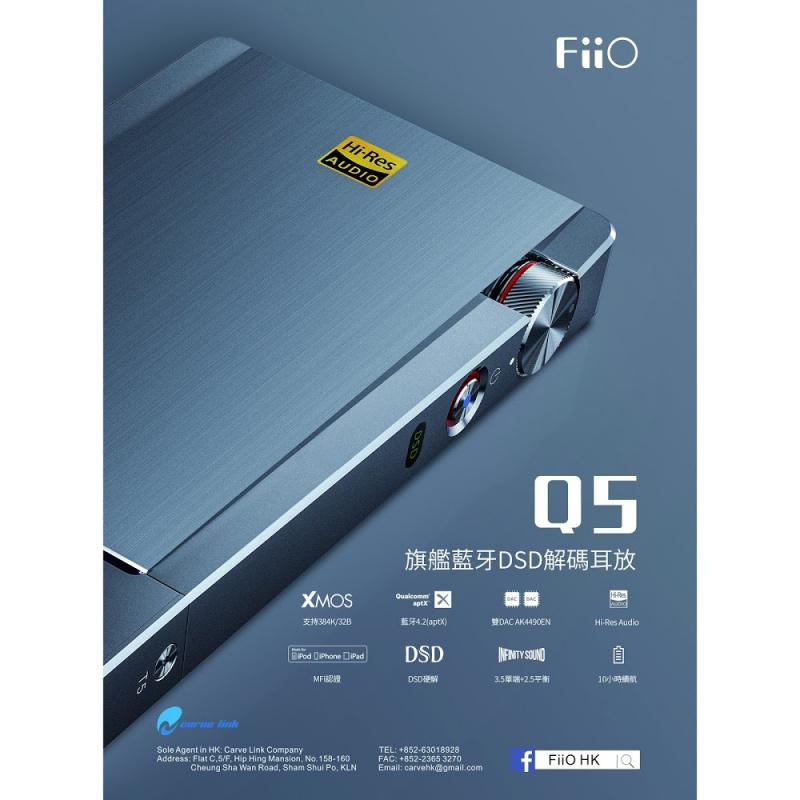 FiiO Q5 藍牙隨身耳機功率擴大器