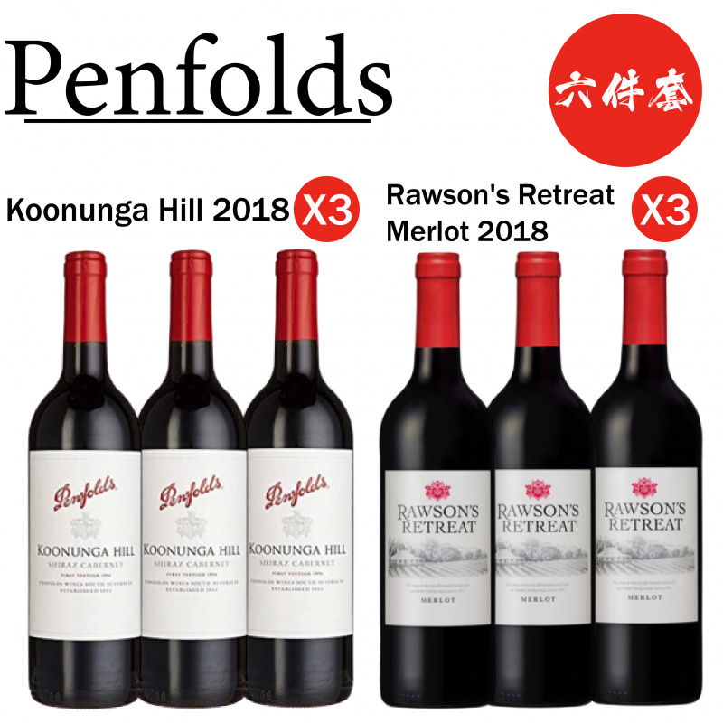 Penfolds 澳洲紅酒6件套裝 (Penfolds Koonunga Hill 2018 *3 + Rawson's Retreat 2018 *3) (12371896*3 / 12371865*3)