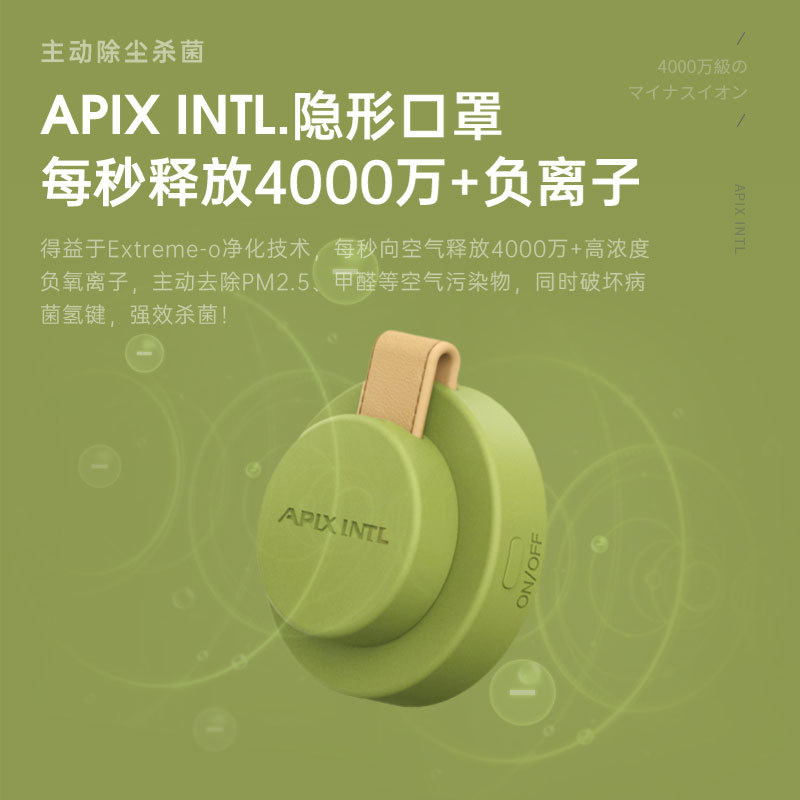 日本 Apixintl 隨身便攜式空氣淨化器