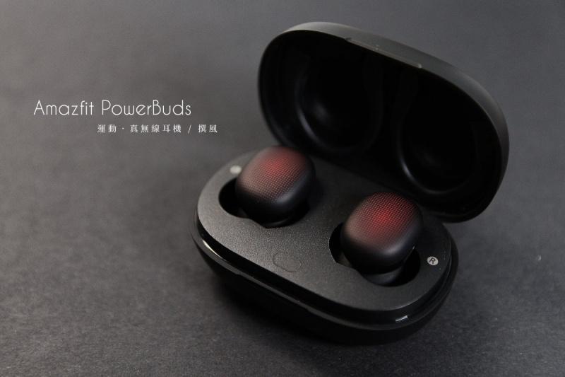 Amazfit PowerBuds 心率監測真無線藍牙耳機