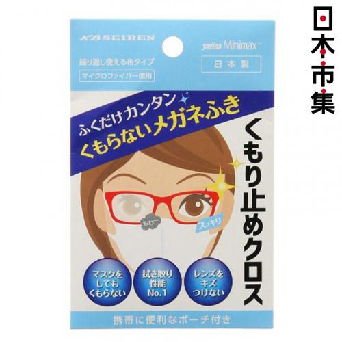 日本製KB 優質眼鏡防霧布 (約50次使用)【市集世界 - 日本市集】