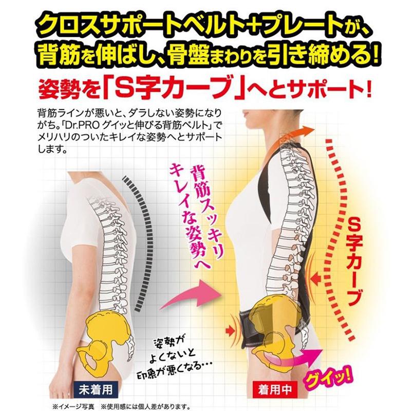 日本Dr.PRO 腰背矯正帶 (米色M碼)【市集世界 - 日本市集】