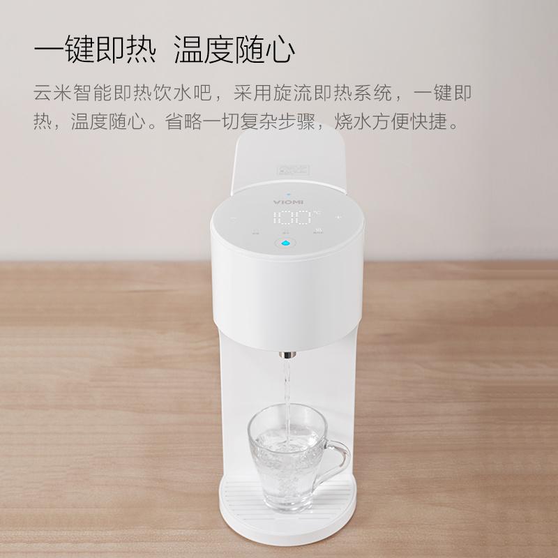 VIOMI/雲米 YM-R4001A即熱式飲水吧 (4L)