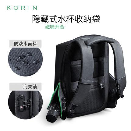 Korin Hipack 15.6吋筆記本電腦雙肩背包