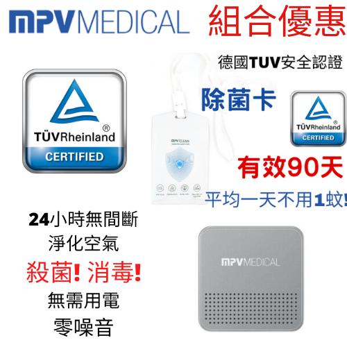 MPV MEDICAL 殺菌淨化器+掛頸空氣凈化袋 超值組合