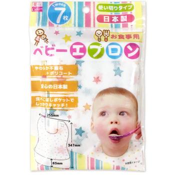 Bihou 日本製美保彩色星星拋棄式不織布紙圍兜 (7枚/包)