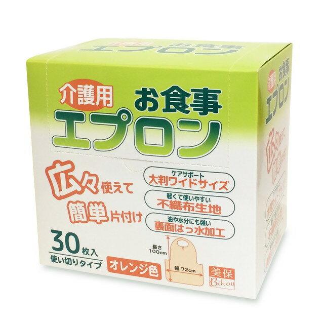 Bihou 美保護理餐圍裙 (30枚/1盒)