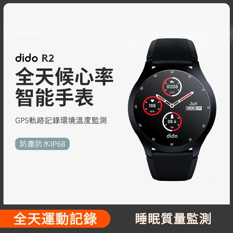 DIDO 智能觸控手錶 R2
