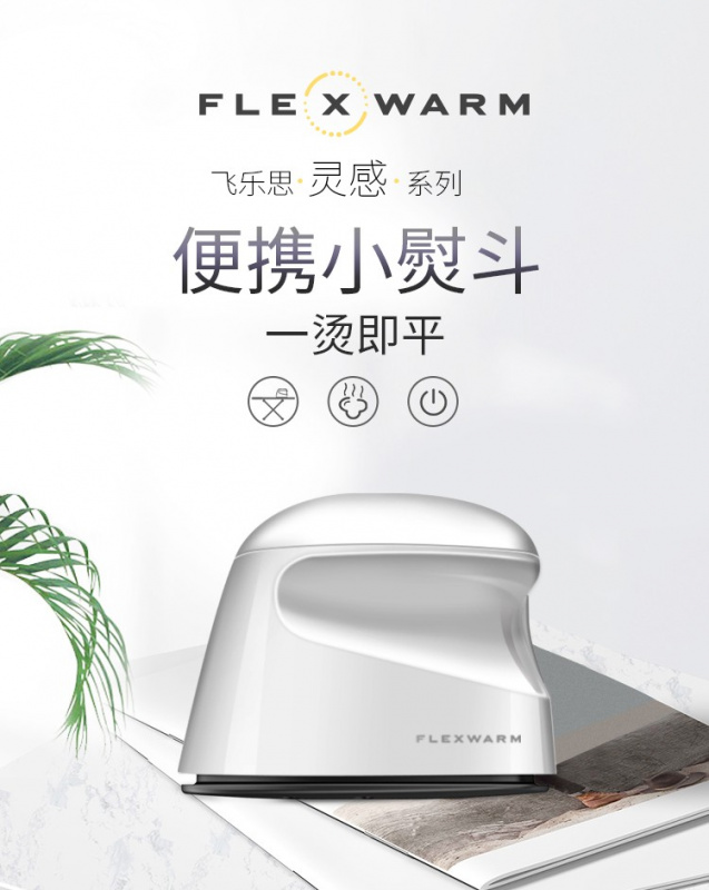 Flexwarm 家用納米蒸氣手持掛燙機