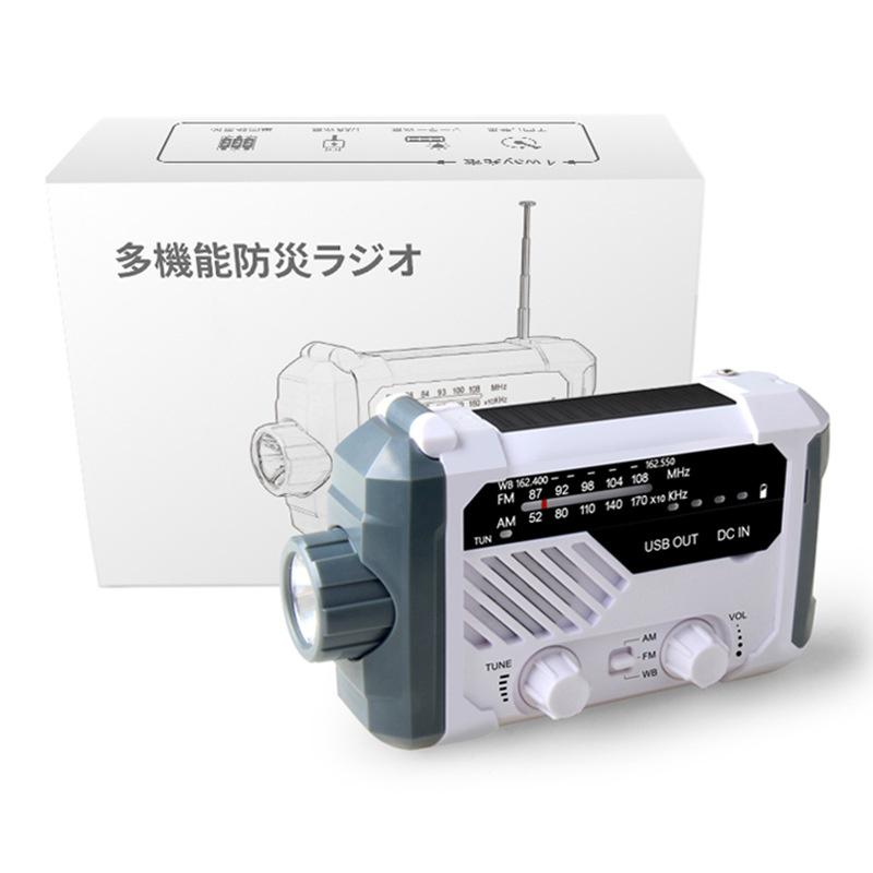 日本熱賣 AM/FM/WB 多功能手摇收音機