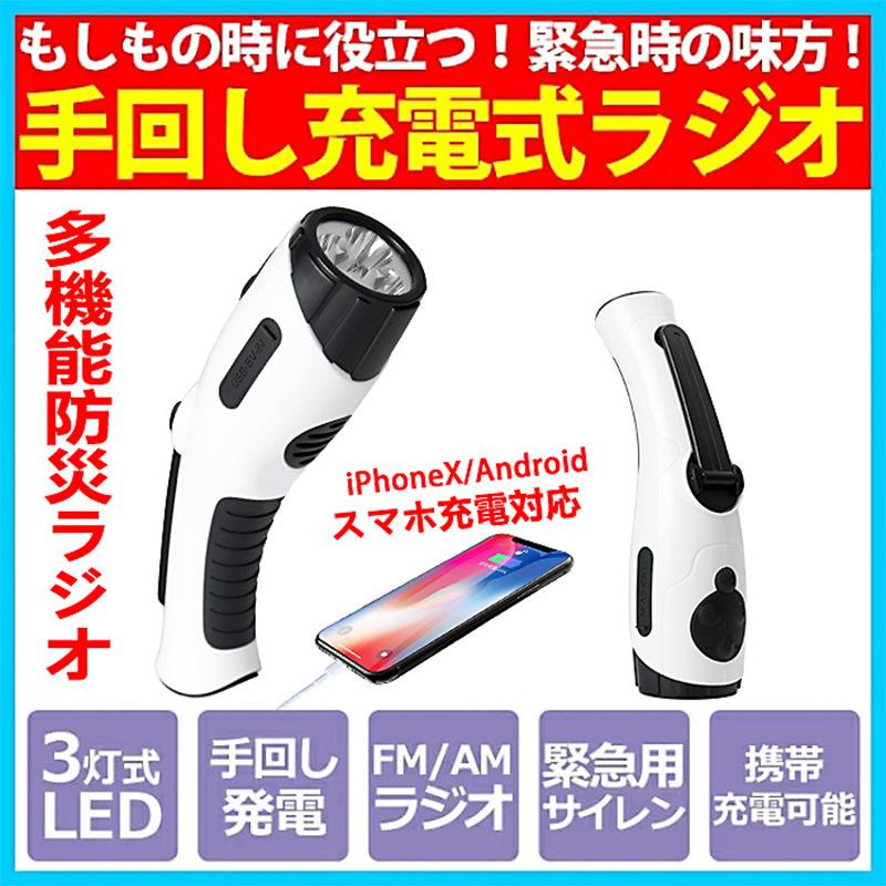 日本XLN-小象 紅外線激光手搖電筒收音機