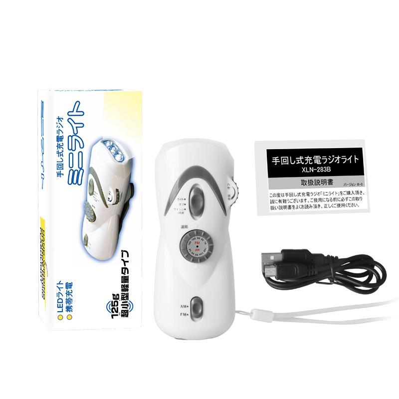 日本 多功能手搖收音機 手電筒