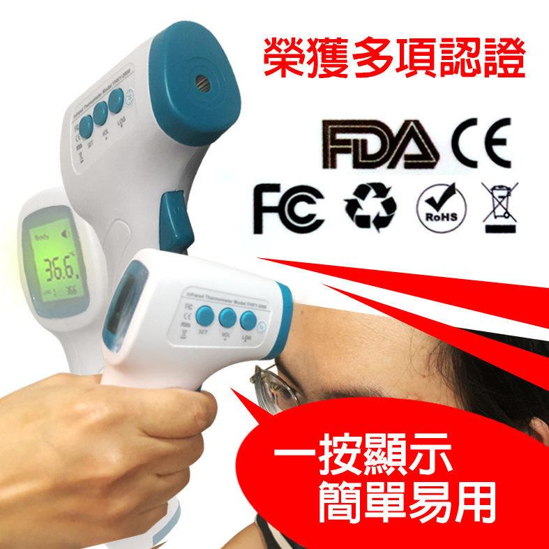 YHKY 醫護級紅外線體溫槍 非接觸式額探體溫計