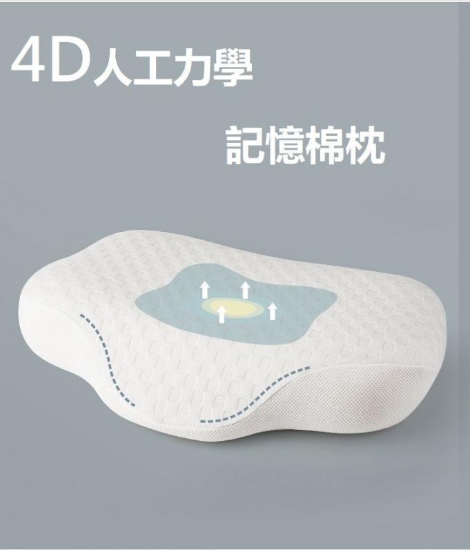 4D 人工力學 記憶棉枕頭