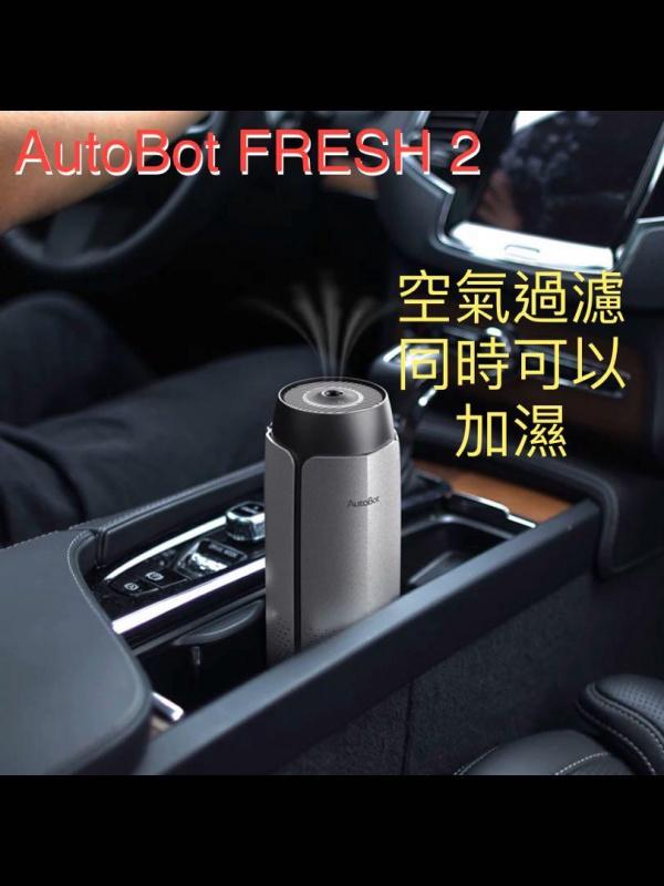 AutoBot Fresh 2 空氣加濕淨化器