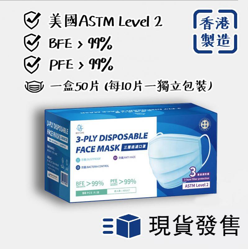 香港製造 Best Care三層口罩 [50片]