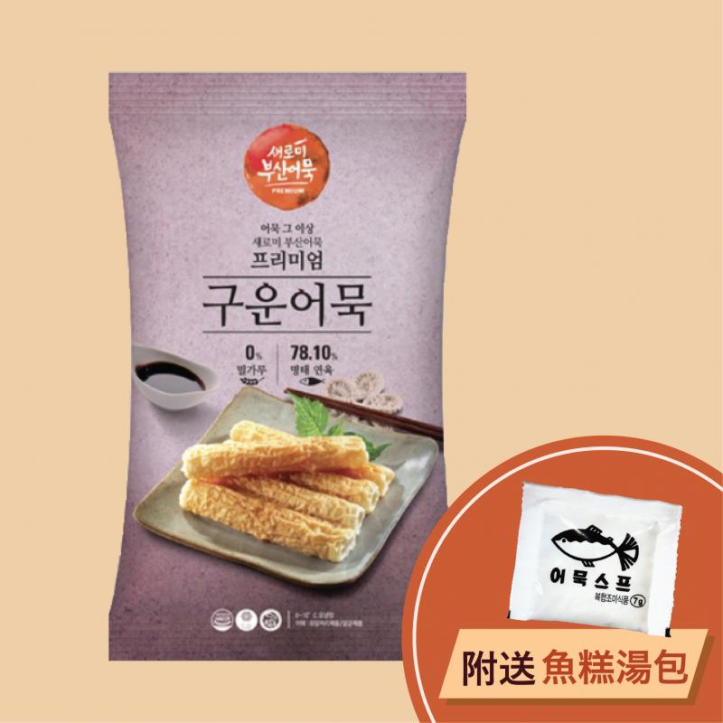 Saeromi - 釜山高級烤竹輪卷