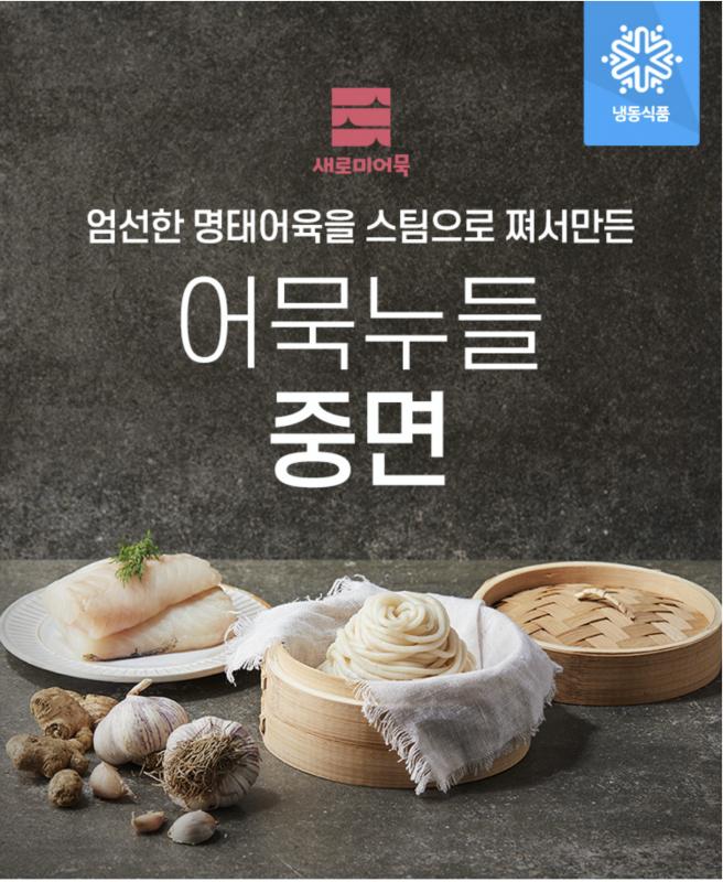 Saeromi - 韓國雜錦魚糕魚麵套餐