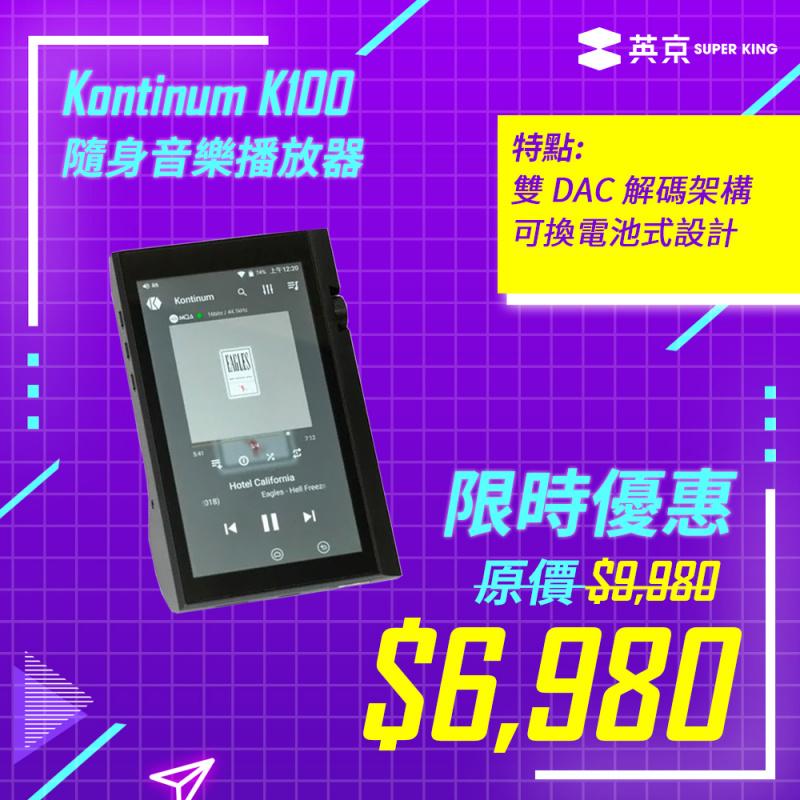 【復活節限時彩蛋-最後2台】Kontinum K100 隨身音樂播放器